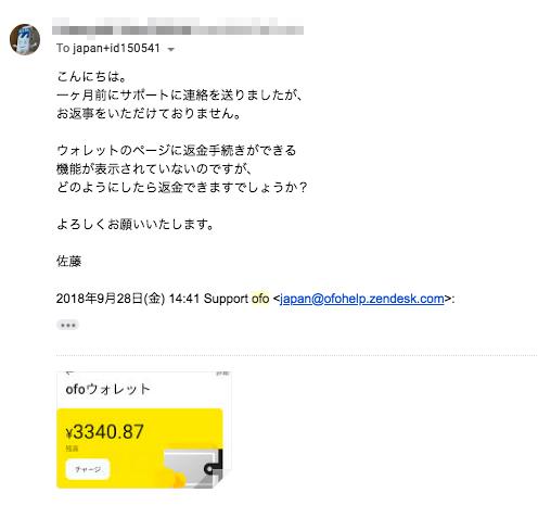 ofoサポートにリマインドメールを送る