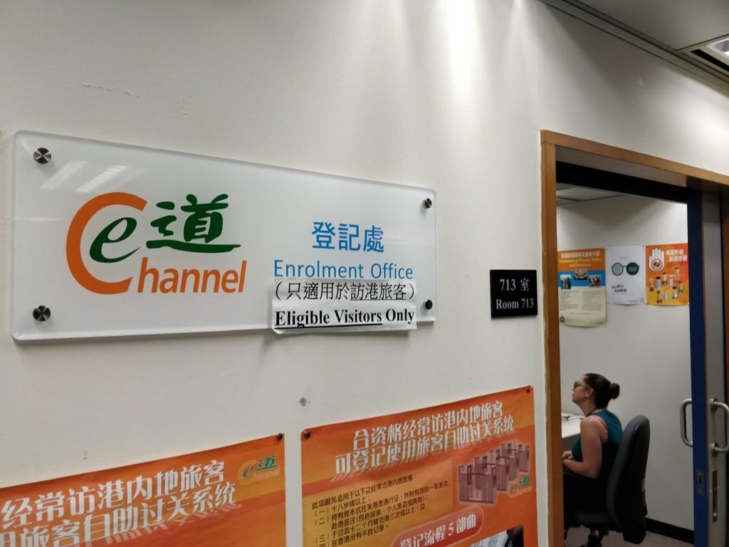 7階のe-Channel登録所