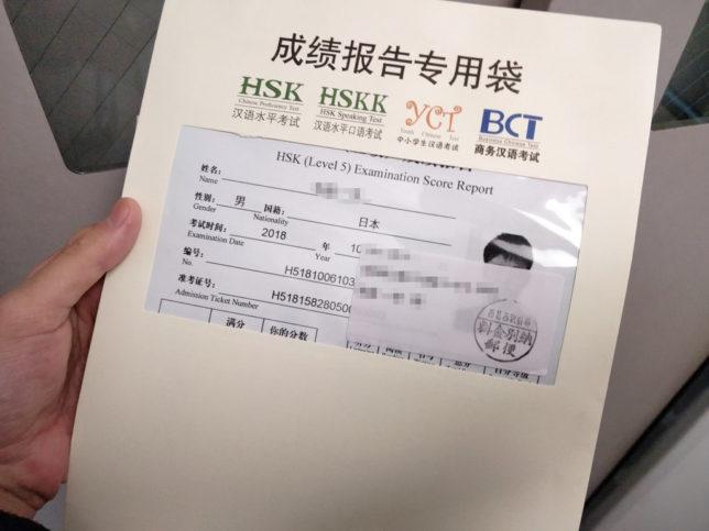 HSK5級 の結果はHSK でもHSK iBTでも同じ