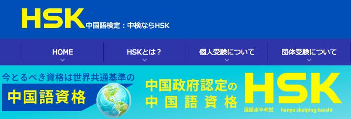 一般的な青のHSK