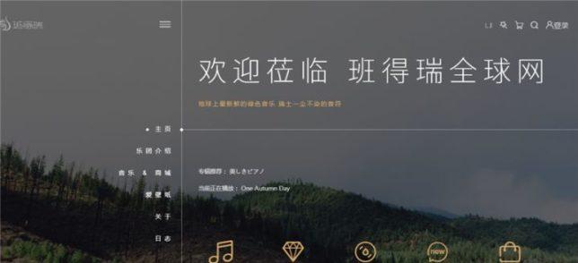 bandari 公式サイト 班得瑞 バンダリ 中国