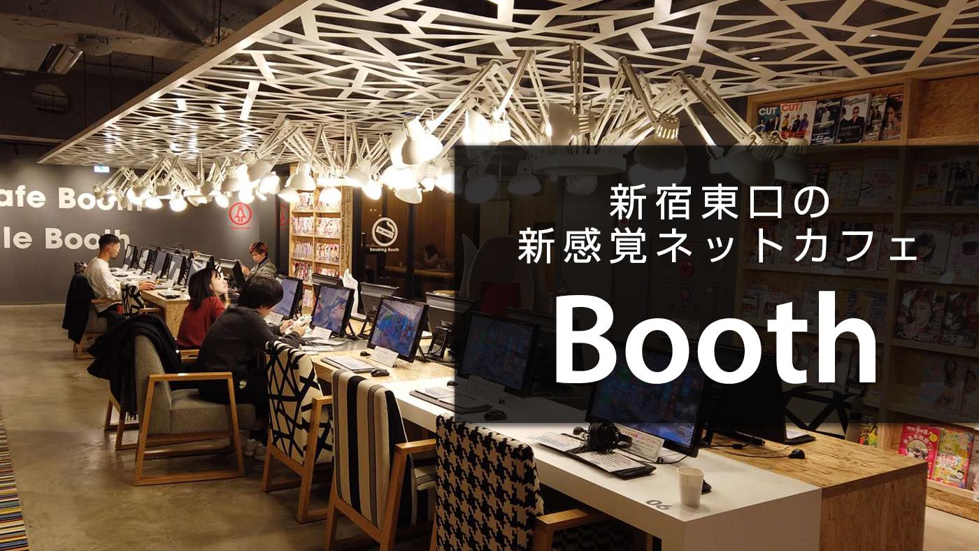 新宿東口 歌舞伎町 Booth ノマド コワーキングスペース 作業机