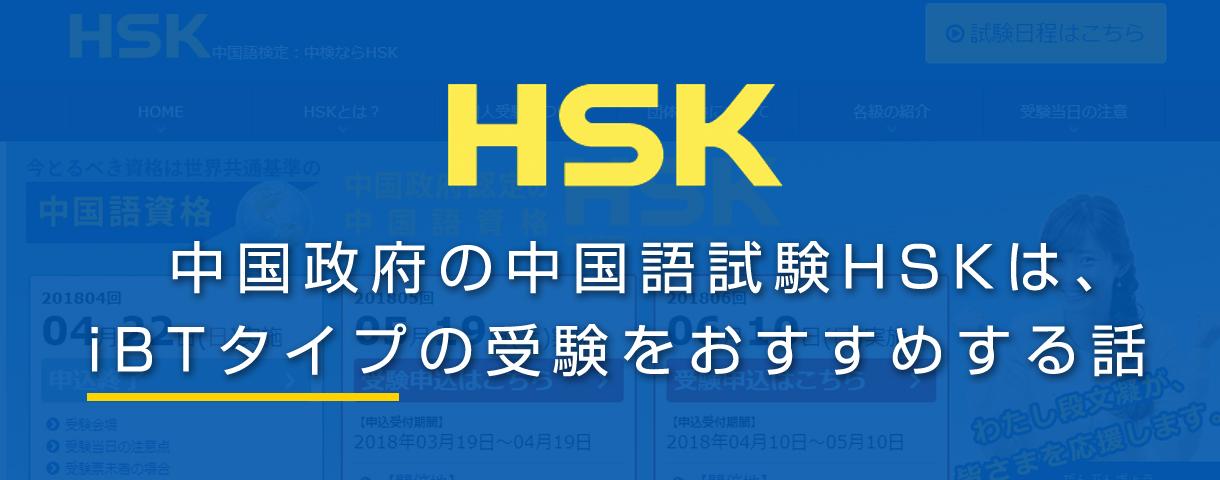 私がHSK iBTを受験した長城学院