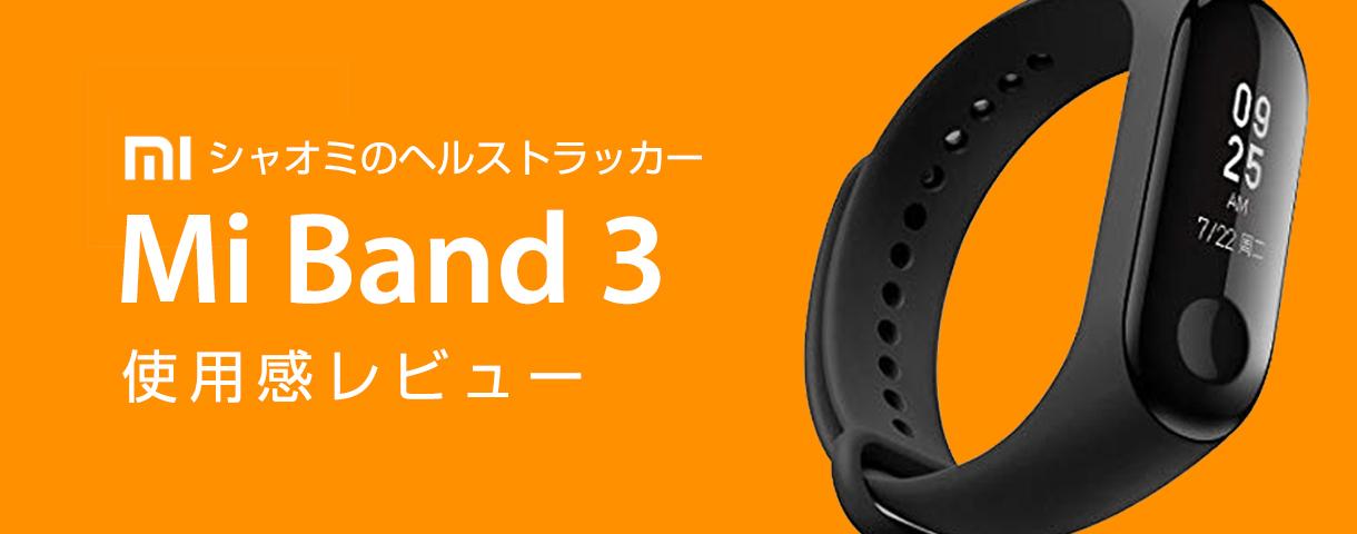 Mi Band 3 商品レビュー