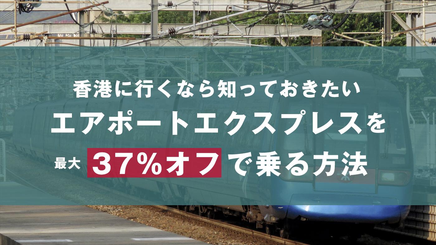 香港 エアポートエクスプレス 30%オフで乗車する