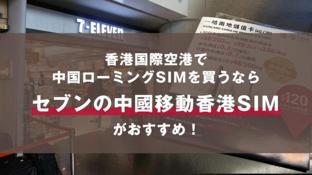 香港国際空港でおすすめの中国で使えるSIM