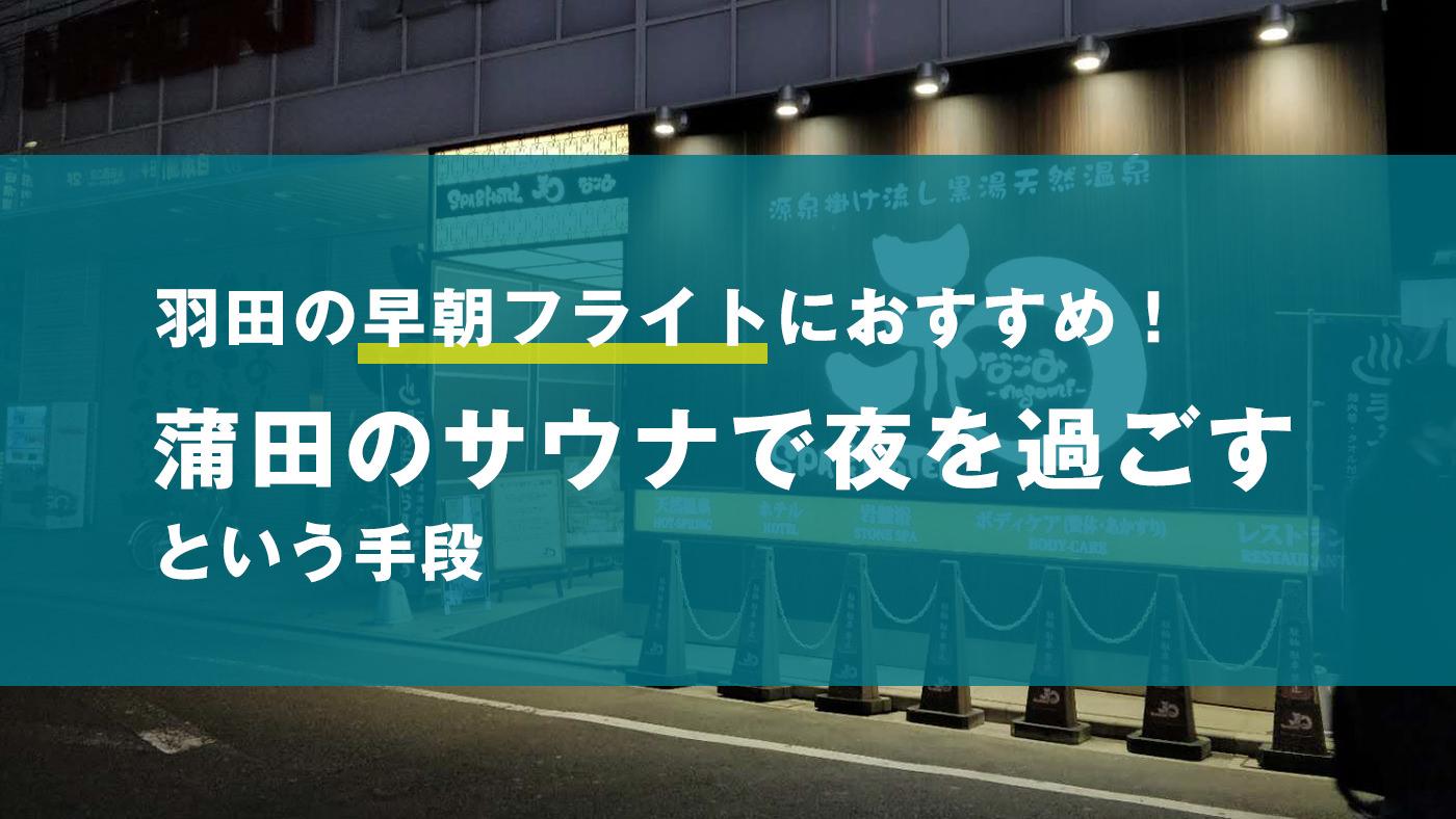 羽田の早朝便は、蒲田のサウナで過ごすことをおすすめ