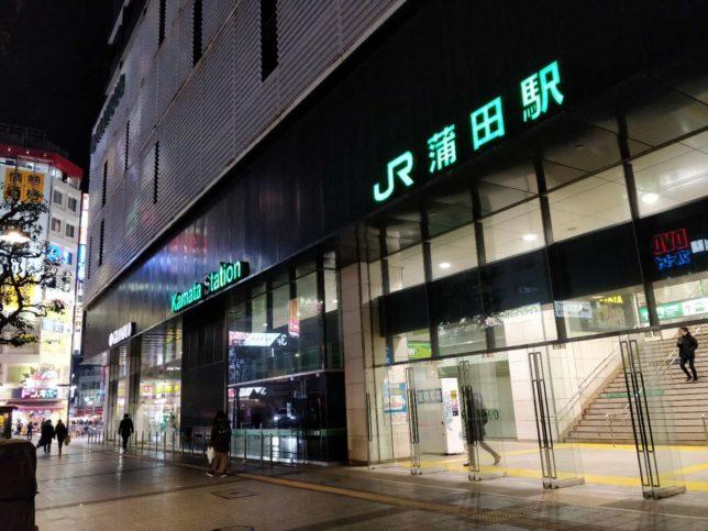 JR蒲田駅の西口