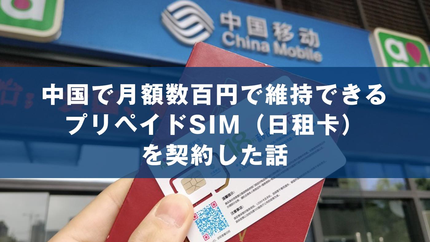 中国 深センで中国移動のプリペイドSIMカードを契約した