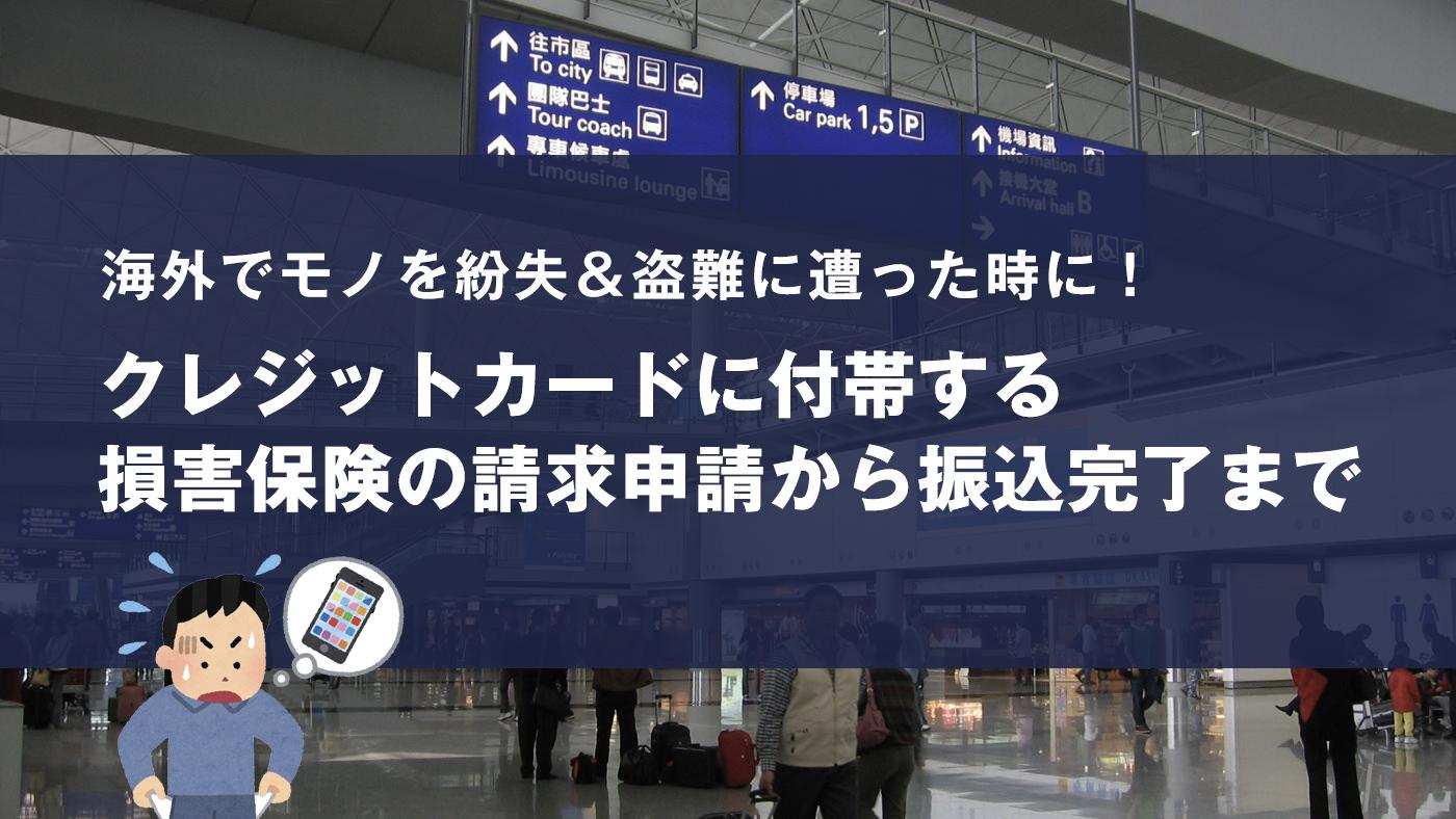 海外 紛失 盗難 保険金 請求 クレジットカード