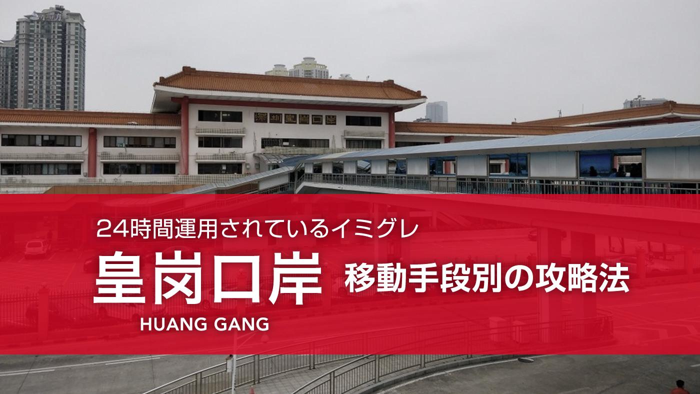 深セン ファンガン 皇岗口岸 香港 移動