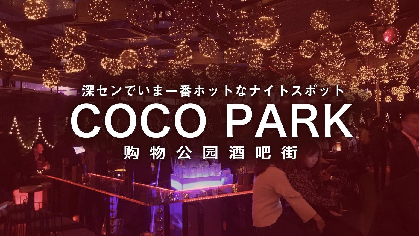 深センでいま一番ホットなナイトスポット COCOPARK ココパーク