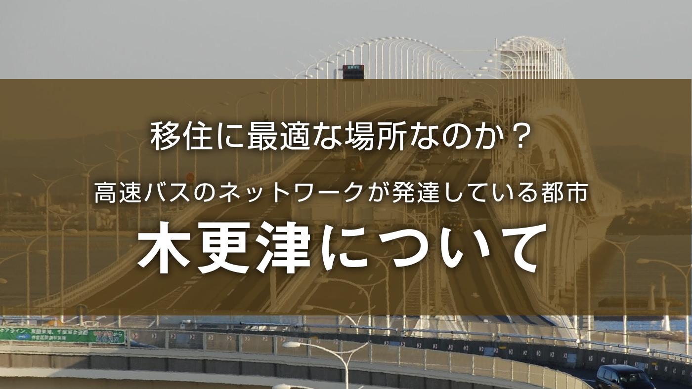 木更津 移住 高速バス 路線図 ショッピングモール